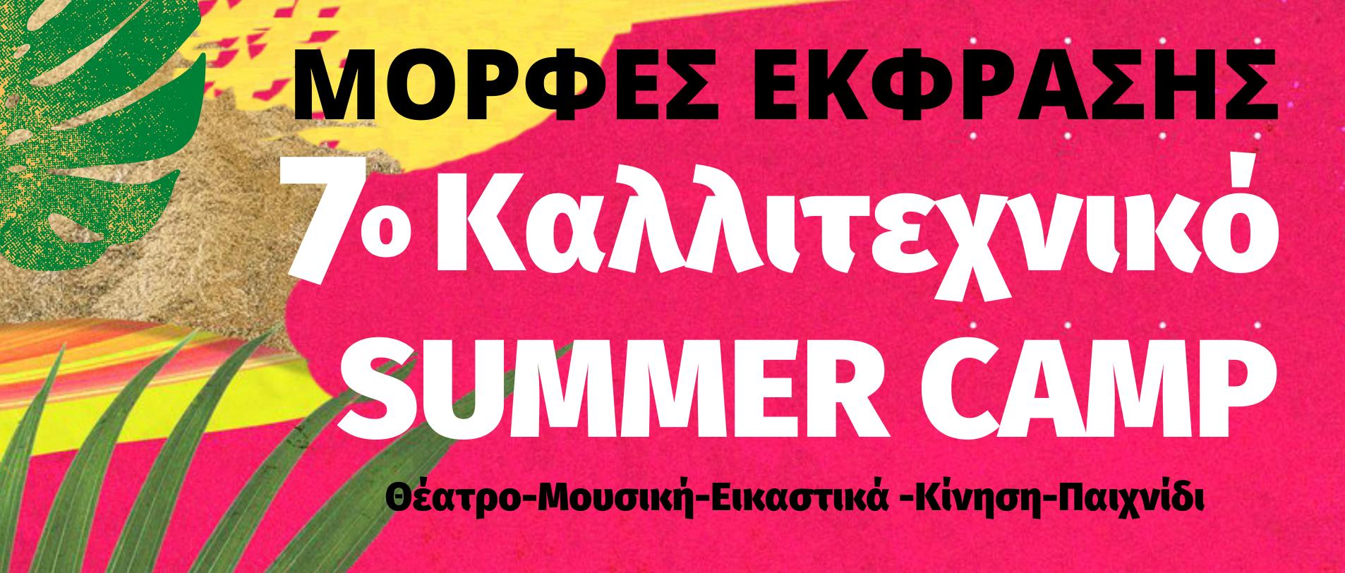 summercampslider